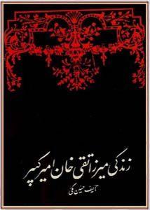 زندگی میرزا تقی خان امیرکبیر