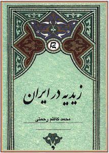 زیدیه در ایران