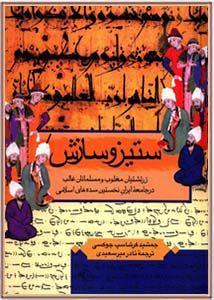 ستیز و سازش: زرتشتیان مغلوب و مسلمانان غالب در جامعه ایران نخستین سدههای اسلامی