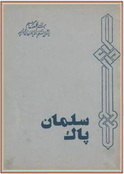 سلمان پاک