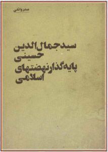 سید جمال الدین حسینی، پایه گذار نهضت اسلامی