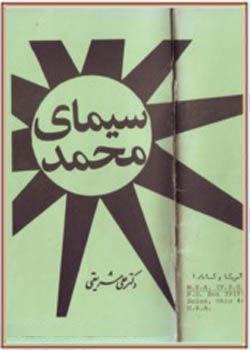 سیمای محمد (ص)
