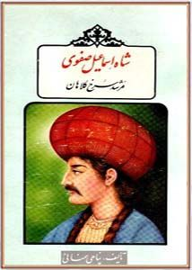 شاه اسماعیل، صفوی مرشد سرخ کلاهان