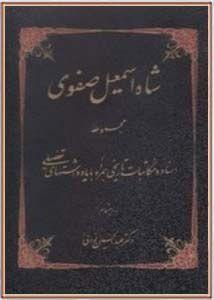 شاه اسماعیل صفوی: مجموعه اسناد و مکاتبات تاریخی به همراه یادداشتهای تفضیلی