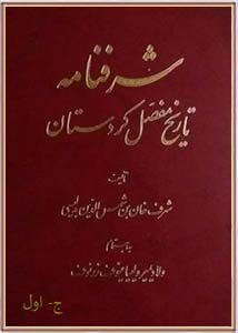 شرفنامه: تاریخ مفصل کردستان