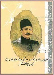 ظهیرالدوله در حکومت مازندران