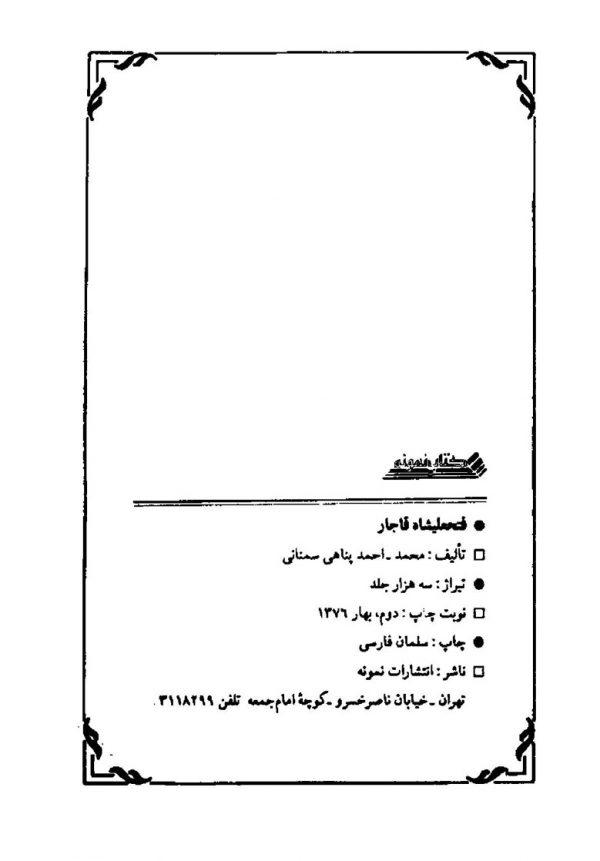 فتحعلیشاه قاجار