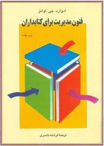 فنون مدیریت برای کتابداران