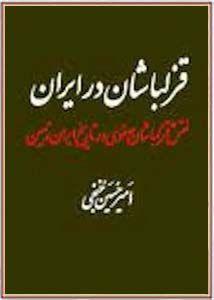 قزلباشان در ایران: نقش قزلباشان صفوی در تاریخ ایران زمین