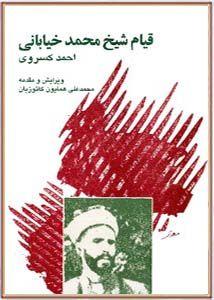 قیام شیخ محمد خیابانی