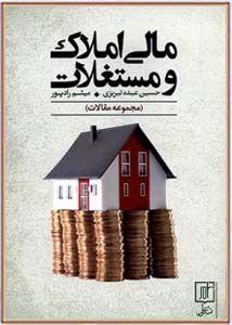 مالی املاک و مستغلات: مجموعه مقالات