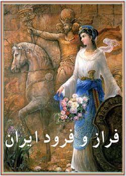 مجموعه تاریخ تحلیلی - انتقادی ایران