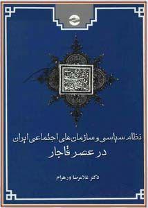 نظام سیاسی و سازمان های اجتماعی ایران در عصر قاجار