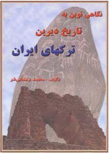 نگاهی نوین به تاریخ دیرین ترکهای ایران