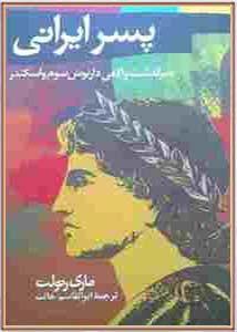 پسر ایرانی - قسمت اول