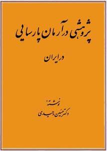 پژوهشی در آرمان پارسایی در ایران