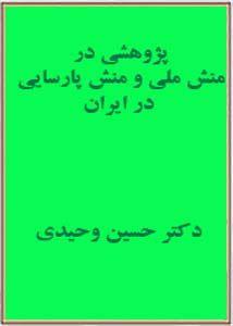 پژوهشی در منش ملی و منش پارسایی در ایران