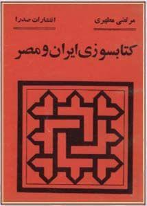 کتابسوزی ایران و مصر