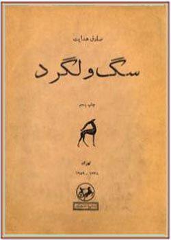 کتاب صوتی سگ ولگرد