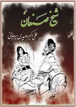 علی اکبر سعیدی سیرجانی
