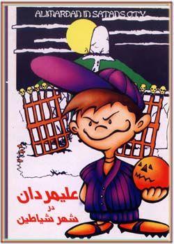 کتاب صوتی عليمردان در شهر شياطين