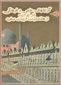 گرایش های علمی و فرهنگی ایران از هخامنشیان تا پایان صفویه