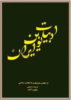 ادبیات نوین ایران