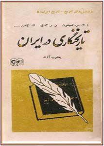 تاریخنگاری در ایران: مجموعه مقالات