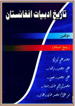 تاریخ ادبیات افغانستان