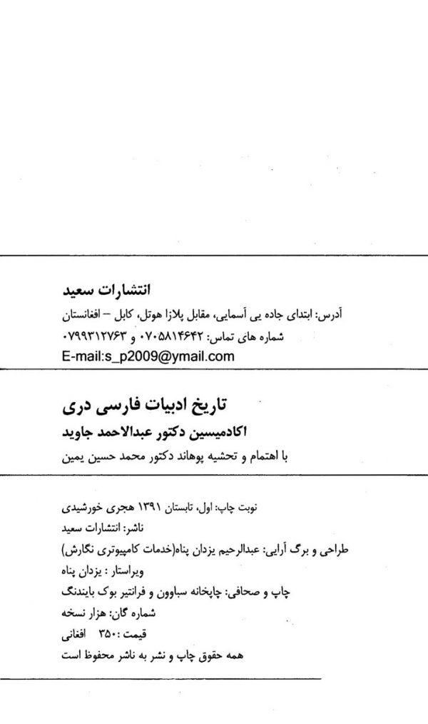 تاریخ ادبیات فارسی دری