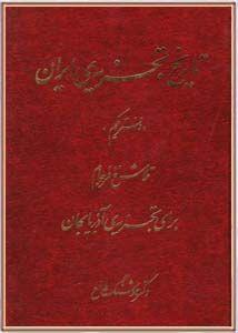 تاریخ تجزیه ایران (جلد اول)