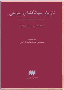 تاریخ جهانگشای جوینی ـ جلد اول