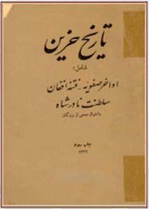 تاریخ حزین: شامل اواخر صفویه، فتنه افغان، سلطنت نادرشاه