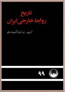 تاریخ روابط خارجی ایران