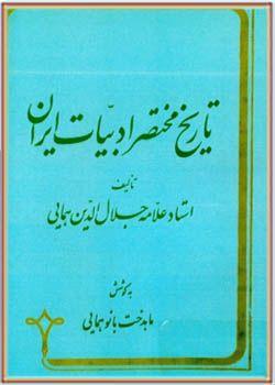 تاریخ مختصر ادبیات ایران