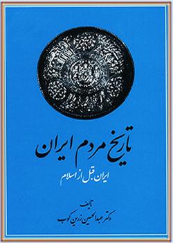تاریخ مردم ایران