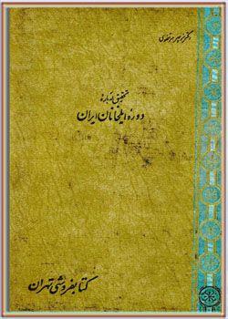 تحقیق درباره دوره ایلخانان ایران