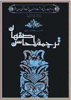 ترجمه محاسن اصفهان