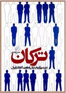 ترکان و بررسی تاریخ، زبان و هویت آنها در ایران