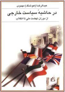 در حاشیه سیاست خارجی: از دوران نهضت ملی تا انقلاب