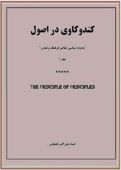 روخوانی کتاب کندوکاوی در اصول