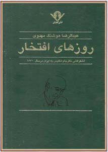 روزهای افتخار: لشکرکشی نافرجام انگلیس به ایران در سال ۱۳۳۰