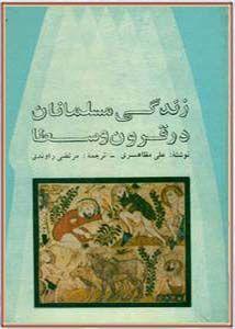 زندگی مسلمانان در قرون وسطی
