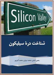 شناخت دره سیلیکون