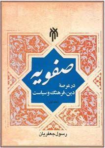 صفویه در عرصه ی دین، فرهنگ و سیاست (جلد اول)