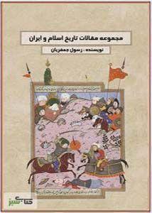 مجموعه مقالات تاریخ اسلام و ایران