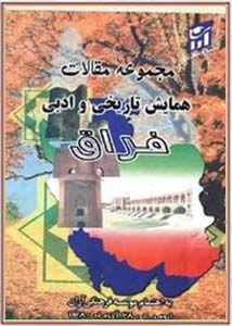 مجموعه مقالات همایش تاریخی ادبی فراق