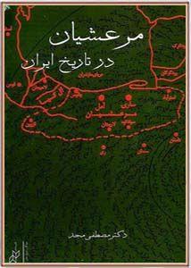 مرعشیان در تاریخ ایران