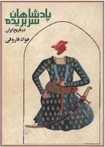 پادشاهان سر بریده در تاریخ ایران