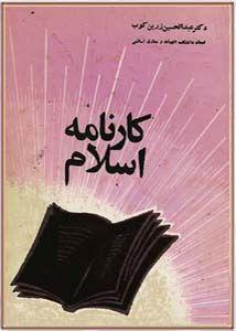 کارنامه اسلام